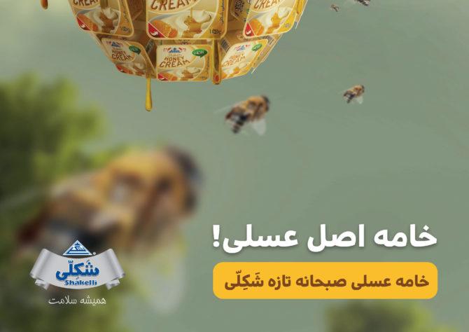 ADS-SHK-Honeycream7