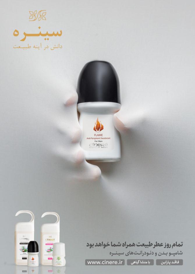 Ads-Deodorant-L