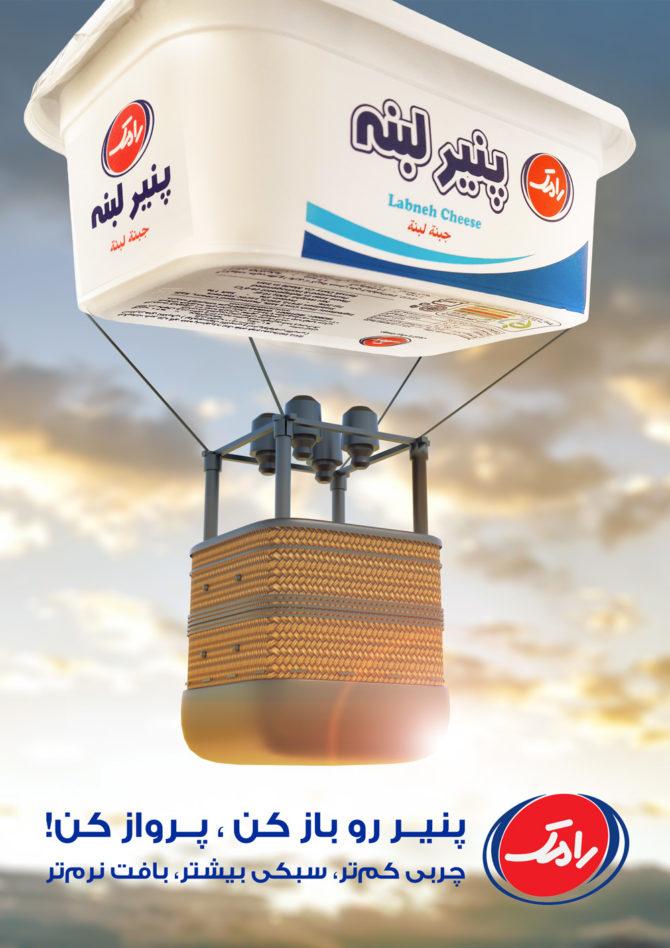 Ads-Ramak-L