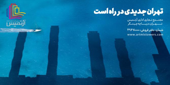 Ads-TehranJadid-L